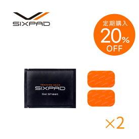【定期購入】シックスパッド ツインアームセット用高電導ジェルシート SIXPAD sixpad メーカー公式 ジェル シート
