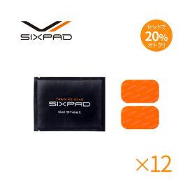シックスパッド アームベルト高電導ジェルシート×12個セット 【メーカー公式店】 MTG sixpad EMS ジェルパッド EMS パッド シックスパッド ジェルシート 互換品ではございません