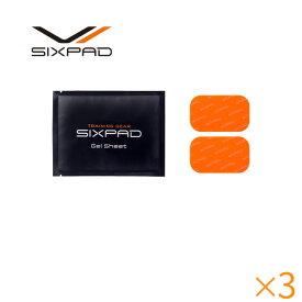 シックスパッド ボディフィット2高電導ジェルシート×3個セット 【メーカー公式店】 MTG sixpad EMS ジェルパッド EMS パッド シックスパッド ジェルシート 互換品ではございません