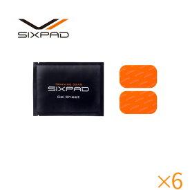 シックスパッド ボディフィット2高電導ジェルシート×6個セット 【メーカー公式店】 MTG sixpad EMS ジェルパッド EMS パッド シックスパッド ジェルシート 互換品ではございません