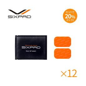 シックスパッド ボディフィット2高電導ジェルシート×12個セット 【メーカー公式店】 MTG sixpad EMS ジェルパッド EMS パッド シックスパッド ジェルシート 互換品ではございません