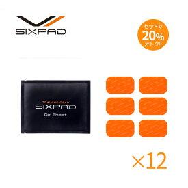 シックスパッド アブズフィット高電導ジェルシート(6枚入り)×12箱 SIXPAD Abs Fit 【メーカー公式店】 MTG EMS ジェルパッド EMS パッド sixpad シックスパッド ジェルシート 互換品ではございません