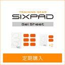 【新発売】【定期購入】シックスパッド アブズ2&ツインアームセット用高電導ジェルシート