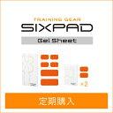 【定期購入】シックスパッド アブズベルト&ツインアーム用高電導ジェルシート シックスパッド SIXPAD sixpad メー…