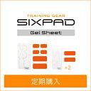 【定期購入】シックスパッド アブズベルト&ツインレッグベルト用高電導ジェルシート シックスパッド SIXPAD sixpad…