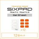 【 メーカー公式店 】 MTG シックスパッド アブズフィット2高電導ジェルシート×12個セット SIXPAD sixpad メーカー公式 ジェル シート