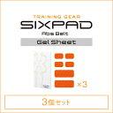 【新発売】シックスパッド アブズベルト高電導ジェルシート×3個セット シックスパッド SIXPAD sixpad メーカー公式 ジェル シート