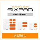 【定期購入】シックスパッド フルベルト用高電導ジェルシート シックスパッド SIXPAD sixpad メーカー公式 ジェル…