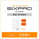 【新発売】【定期購入】シックスパッド ツインアームセット用高電導ジェルシート SIXPAD sixpad メーカー公式 ジェル シート