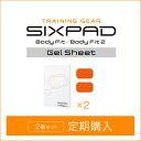 【新発売】【定期購入】シックスパッド ツインボディ2セット用高電導ジェルシート SIXPAD sixpad メーカー公式 ジェル シート