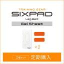 【定期購入】シックスパッド ツインレッグ用高電導ジェルシート シックスパッド SIXPAD sixpad メーカー公式 ジェル シート