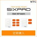 【定期購入】シックスパッド アブズ&ボディセット2用高電導ジェルシート シックスパッド SIXPAD sixpad メーカー公…