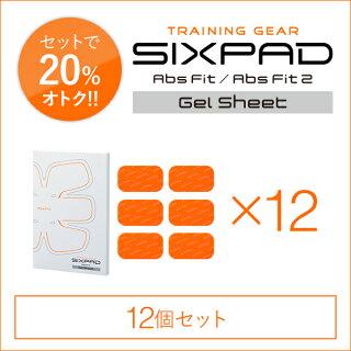 ■【新発売】シックスパッド高電導ジェルシート(アブズフィット2)×12個セット