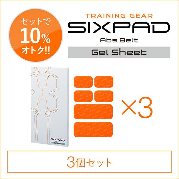 【シックスパッド アブズベルト高電導ジェルシート×3個セット 】 MTG  シックスパッド SIXPAD sixpad メーカー公式 ジェル シート