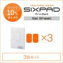 【 メーカー公式店 】 MTG シックスパッド アームベルト高電導ジェルシート×3個セット SIXPAD sixpad メーカー公式…