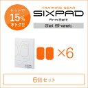 【 メーカー公式店 】 MTG シックスパッド アームベルト高電導ジェルシート×6個セット SIXPAD sixpad メーカー公式 ジェル シート