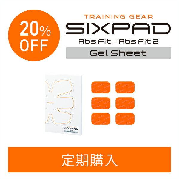 【定期購入】シックスパッド アブズフィット2高電導ジェルシート SIXPAD sixpad メーカー公式 ジェル シート