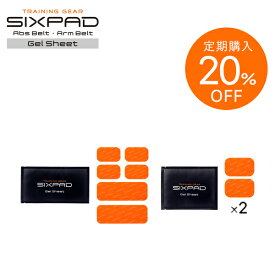 【定期購入】シックスパッド アブズベルト&ツインアーム用高電導ジェルシート シックスパッド SIXPAD sixpad メーカー公式 ジェル シート