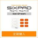 【新発売】【定期購入】シックスパッド アブズフィット2高電導ジェルシート SIXPAD sixpad メーカー公式 ジェル シート
