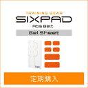 【定期購入】シックスパッド アブズベルト高電導ジェルシート シックスパッド SIXPAD sixpad メーカー公式 ジェル…