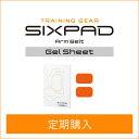 【定期購入】シックスパッド アームベルト高電導ジェルシート SIXPAD sixpad メーカー公式 ジェル シート