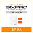 【定期購入】シックスパッド ボディフィット2高電導ジェルシート SIXPAD sixpad メーカー公式 ジェル シート