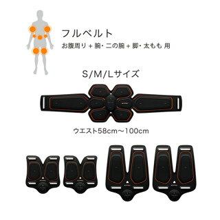 【新発売】シックスパッドフルベルトセットS/M/Lサイズ(ウエスト58〜100cm)SIXPADsixpadEMSemsロナウド筋肉ダイエット筋トレトレーニングクリスティアーノ・ロナウド