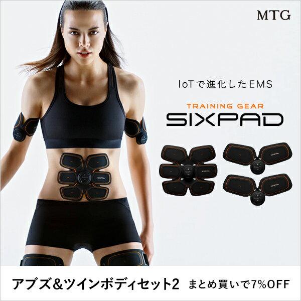 【 メーカー公式店 】 MTG シックスパッド アブズ&ツインボディセット2 EMS 腹筋 ウエスト 腕 脚 パッド 充電式 コードレス IOT lot loT