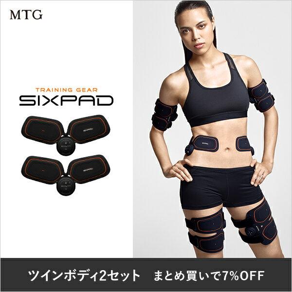 【 メーカー公式店 】 MTG シックスパッド ツインボディ2セット EMS ウエスト 腕 脚 パッド 充電式 コードレス IOT lot loT