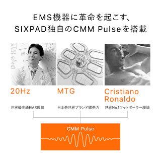 EMS機器に革命を起こす、SIXPAD独自のCMMPulseを搭載