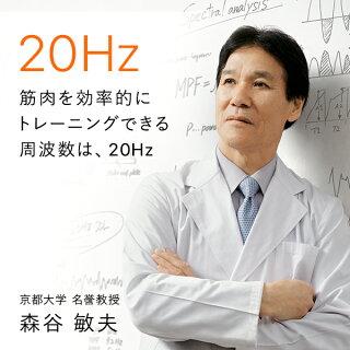 【20Hz】筋肉を効率的にトレーニングできる周波数は、20Hz。京都大学名誉教授森谷敏夫
