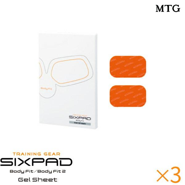 シックスパッド ボディフィット2高電導ジェルシート×3個セット 【メーカー公式店】 MTG sixpad EMS シックスパック ジェル シート