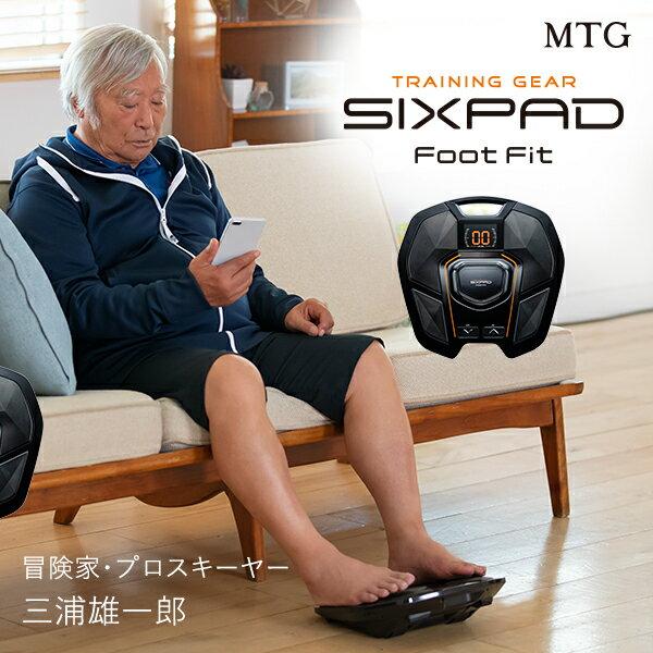 【メーカー公式店】シックスパッド フットフィット MTG ems sixpad Foot Fit ロナウド 筋肉 ダイエット 筋トレ トレーニング