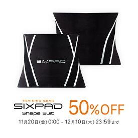 シックスパッド シェイプスーツ S〜LL Shape Suit 【メーカー公式店】 MTG sixpad ウエスト シェイプアップ SS1150
