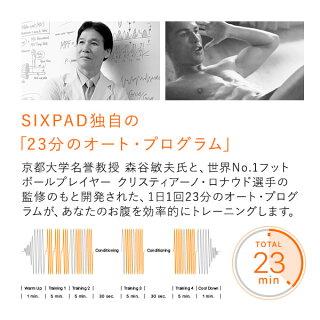 SIXPAD独自の「23分のオート・プログラム」