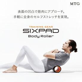 シックスパッド ボディローラー【メーカー公式店】フィットネス 柔軟運動 背中 腕 脚