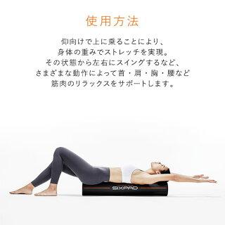 仰向けで上に乗ることにより、身体の重みでストレッチを実現。その状態から左右にスイングするなど、さまざまな動作によって首・肩・胸・腰など筋肉のリラックスをサポートします。
