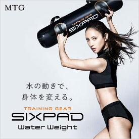 シックスパッド ウォーターウェイト SIXPAD sixpad Water Weight 体幹 インナーマッスル 健康 ウォーターバッグ トレーニング