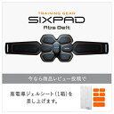 シックスパッド シックス SIXPAD アブズベルト S/M/Lサイズ ウエスト58cm〜100cm 【メーカー公式店】 MTG 腹筋ベルト …