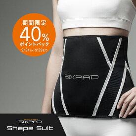 【9/24 AM9:59まで限定】ポイント40倍! スーパーDEAL シックスパッド シェイプスーツ S〜LL Shape Suit 【メーカー公式店】 MTG sixpad ウエスト シェイプアップ