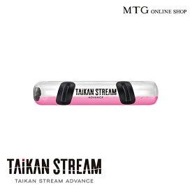 タイカンストリーム アドバンス TAIKAN STREAM ADVANCE 【ポイント10倍】 【メーカー公式店】 MTG 体幹 トレーニング 自宅で トレーニング P10