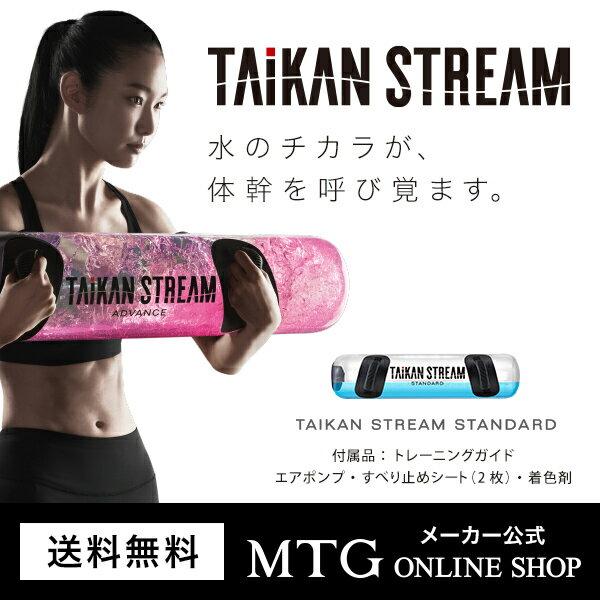 タイカンストリーム スタンダード 【 メーカー公式店 】 MTG TAIKAN STREAM STANDARD 体幹 トレーニング 自宅で楽しくトレーニング
