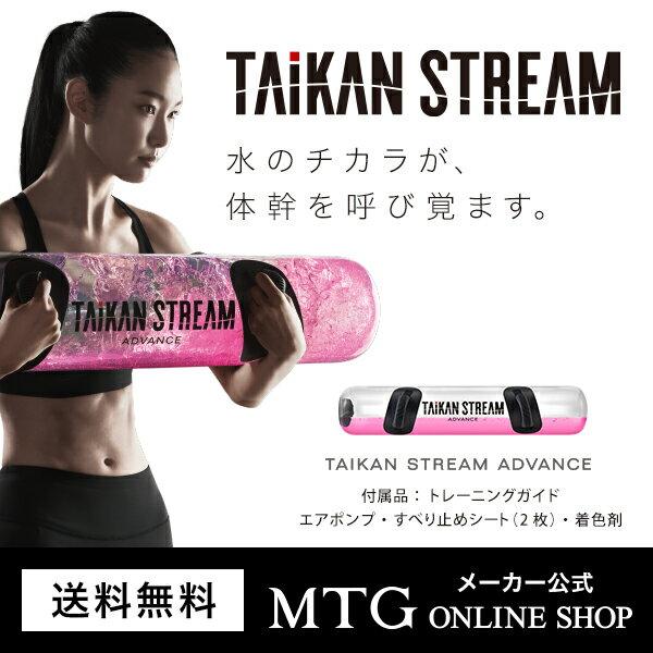 【オンラインショップにて様々なキャンペーンを実施中!】メーカー公式 MTG P10 タイカンストリーム アドバンス TAIKAN STREAM ADVANCE 体幹 トレーニング 自宅で楽しくトレーニング