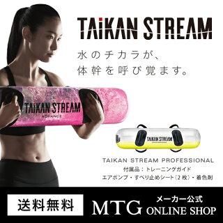 【新発売】【メーカー公式】MTGタイカンストリームプロフェッショナルTAIKANSTREAMPROFESSIONAL体幹トレーニング自宅で楽しくトレーニング