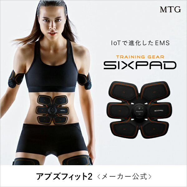 【 メーカー公式店 】 MTG シックスパッド アブズフィット2 EMS 腹筋 パッド 充電式 コードレス IOT lot loT