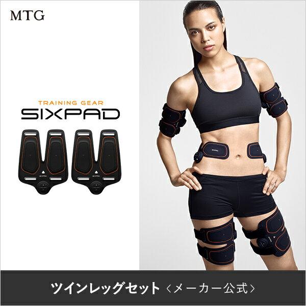 【 メーカー公式店 】 MTG シックスパッド ツインレッグセット EMS 脚 太もも 大腿四頭筋 内転筋 ハムストリング パッド 充電式 コードレス IOT lot loT