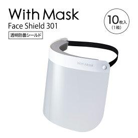 フェイスシールド301 1箱 With Mask【10枚セット】 飛沫防止 花粉 防曇 メガネ めがね 眼鏡 フェイスガード フェイスカバー 男女兼用 水洗い 10個 透明シールド 防塵 軽量
