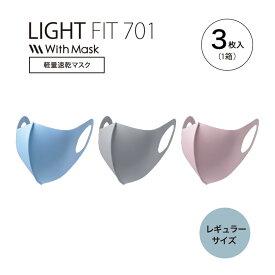 ライトフィット701-R レギュラーサイズ マスク 男女成人用 With Mask 1箱3枚入り 軽量速乾 通気性 花粉 風邪 ホコリ 男女兼用