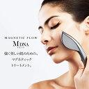 【キャンペーン中】マグネティックフロー 美顔器   MDNA SKIN 公式 正規品 送料無料 マドンナ madonna MTG 磁力 マッ…