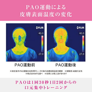 【メーカー公式店】MTGフェイシャルフィットネスパオスリーモデルPAO3modelほうれい線たるみシワしわフェイスライン口角paoパオ正規品P10